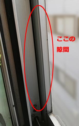 窓と網戸の隙間