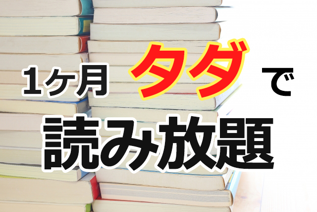 kindle unlimited 2ヶ月99円読み放題でお得に読書!