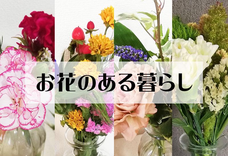 お花のある暮らしを手軽に始める方法