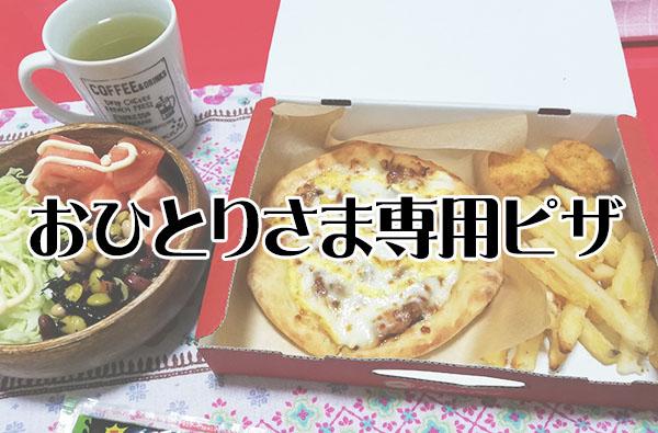 ピザハットのおひとりさま専用「マイボックス」を食してみた