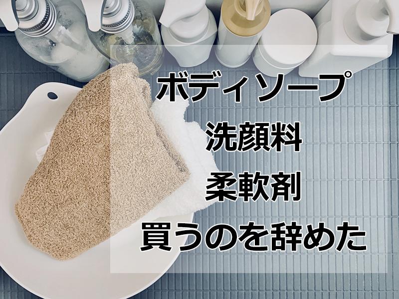 ボディソープ・洗顔料・柔軟剤を買うのをやめた結果【ストレス減&楽】