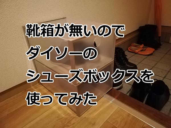 【賃貸】玄関に靴箱が無いので、ダイソーのシューズボックスを置いてみた