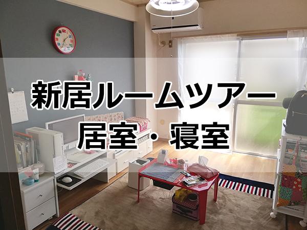 新居のルームツアー・居室&寝室