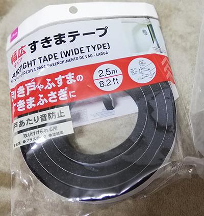 100均の隙間テープ