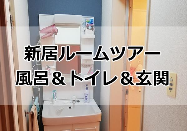 新居のルームツアー・フロトイレ玄関