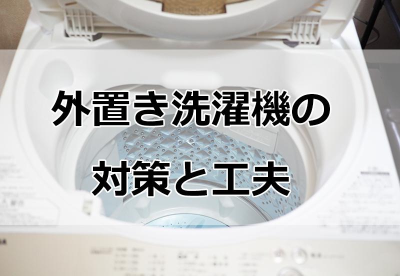 洗濯機の外置き、どんな対策をすればいい?【汚れ・カビ・虫etc】