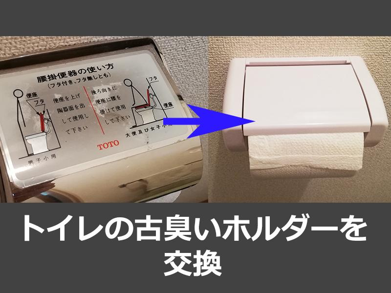 古いトイレットペーパーホルダーを取り換えた【賃貸でもOK】